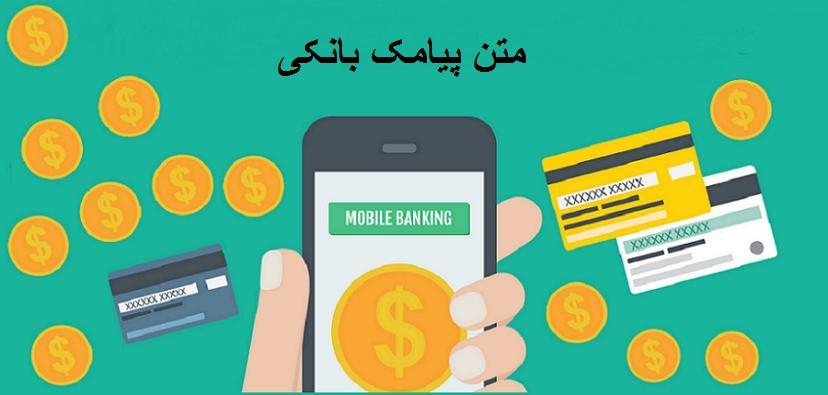 متن پیامک بانکی